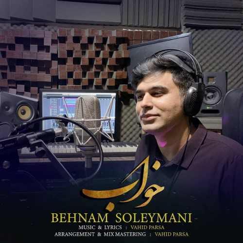 دانلود موزیک جدید خواب از بهنام سلیمانی