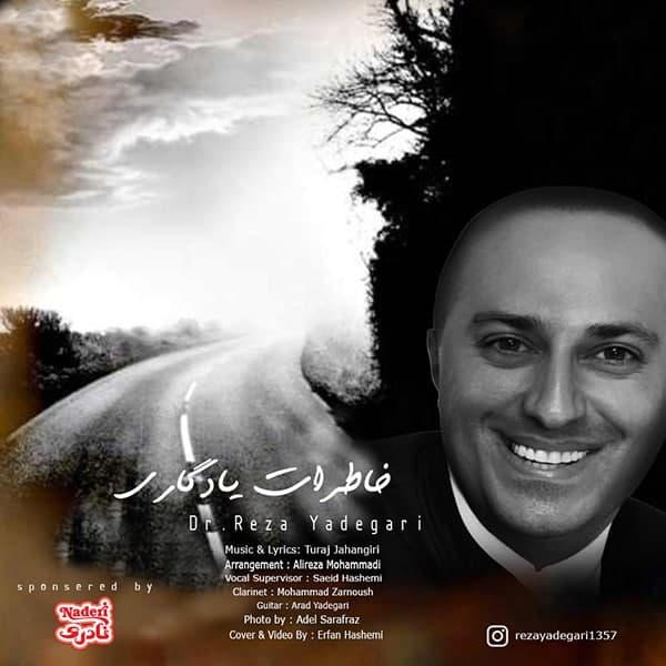 دانلود موزیک جدید خاطرات یادگاری از دکتر رضا یادگاری