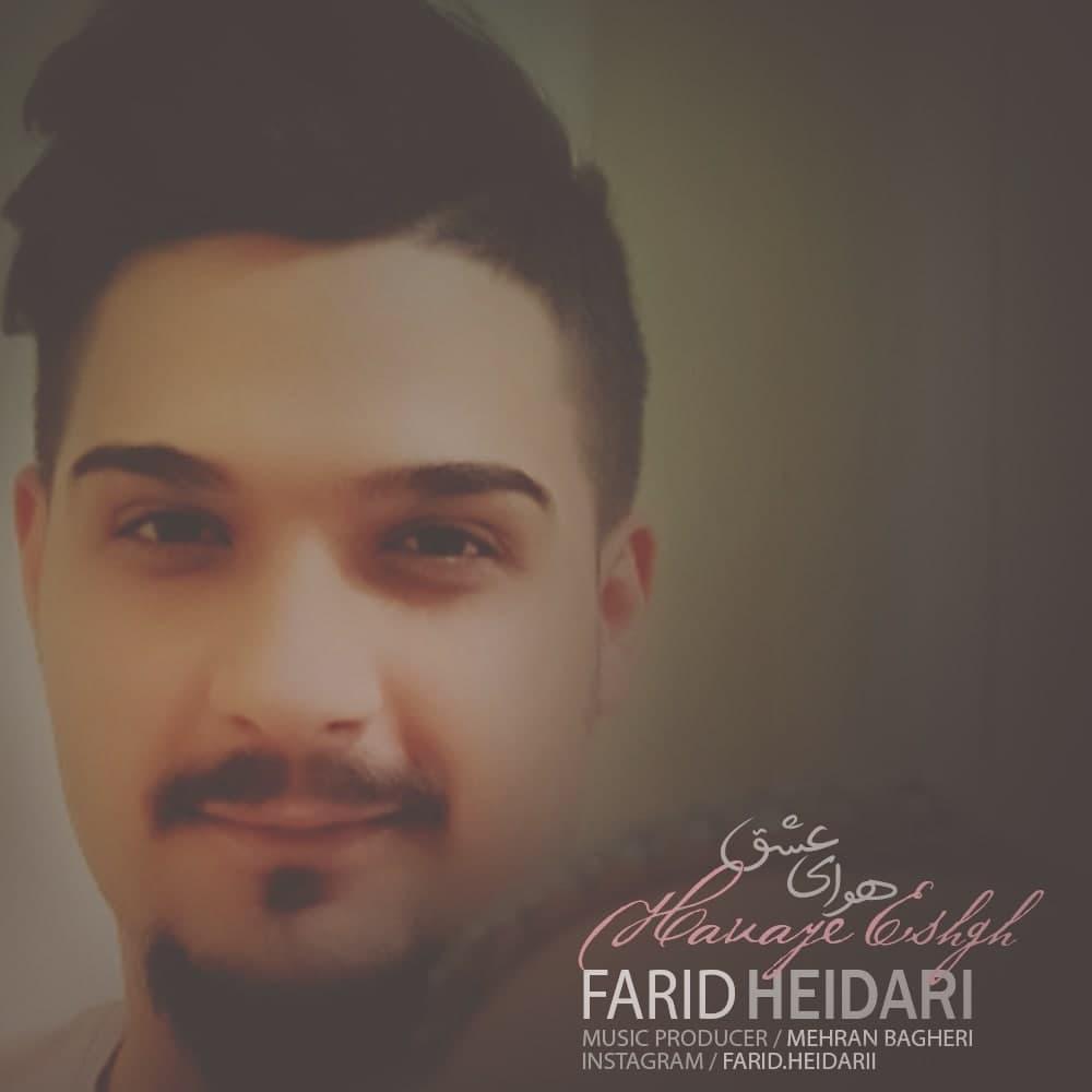 دانلود موزیک جدید هوای عشق از فرید حیدری