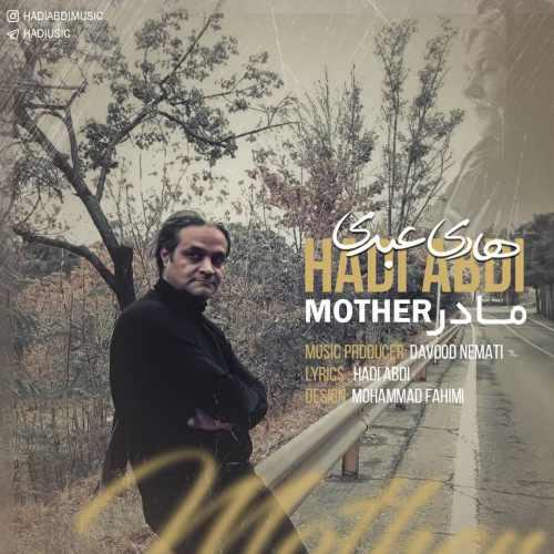دانلود موزیک جدید مادر از هادی عبدی