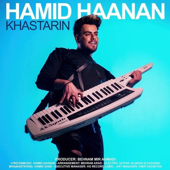 دانلود موزیک جدید خاص ترین از حمید هانان