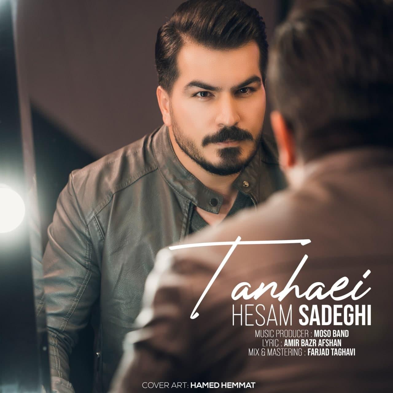 دانلود موزیک جدید تنهایی از حسام صادقی