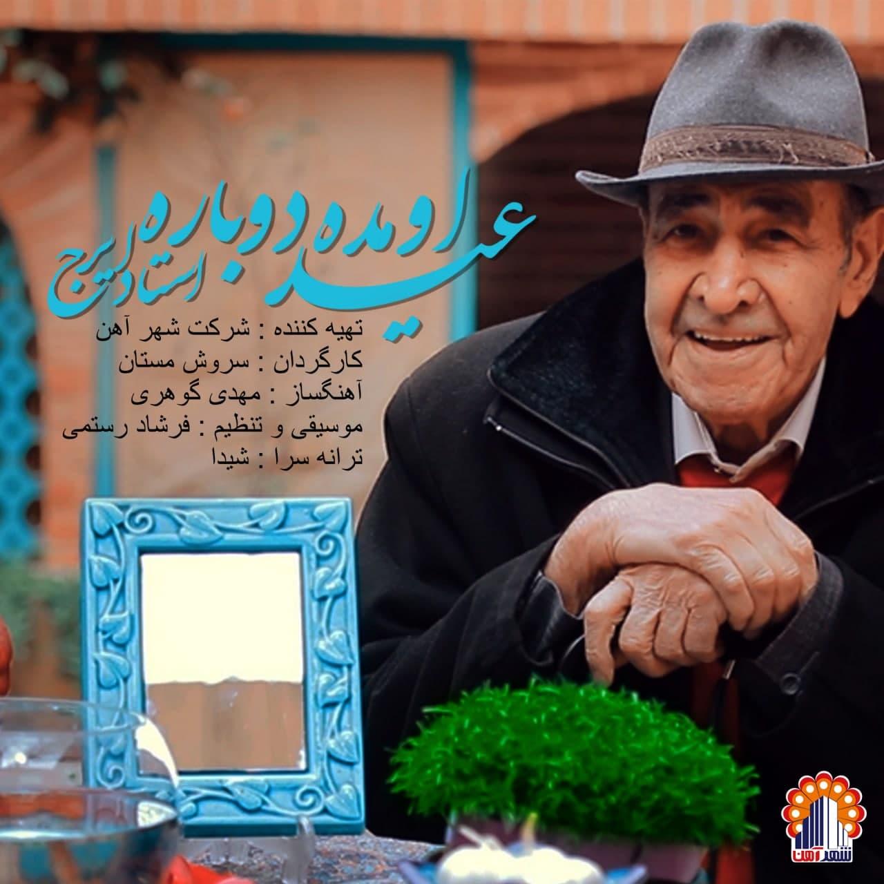 دانلود موزیک جدید عید اومده دوباره از ایرج خواجه امیری
