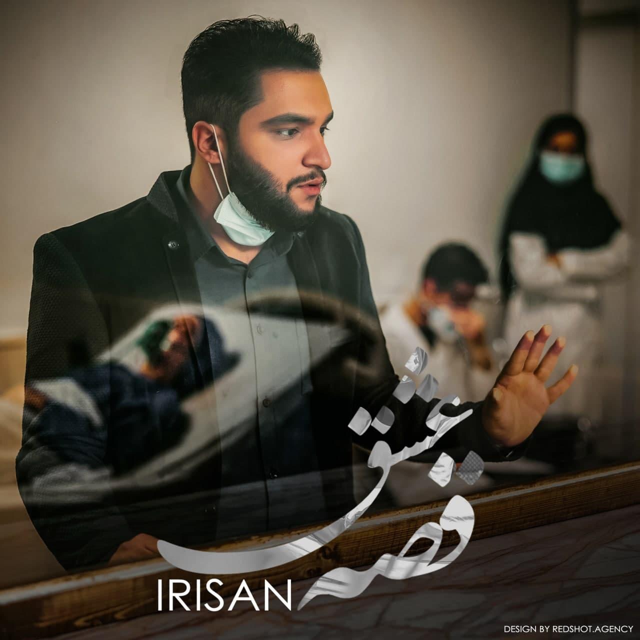 دانلود موزیک جدید قصه عشق از ایریسان