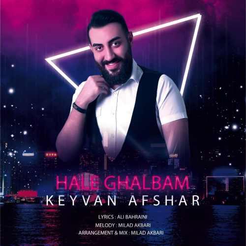 دانلود موزیک جدید حال قلبم از کیوان افشار
