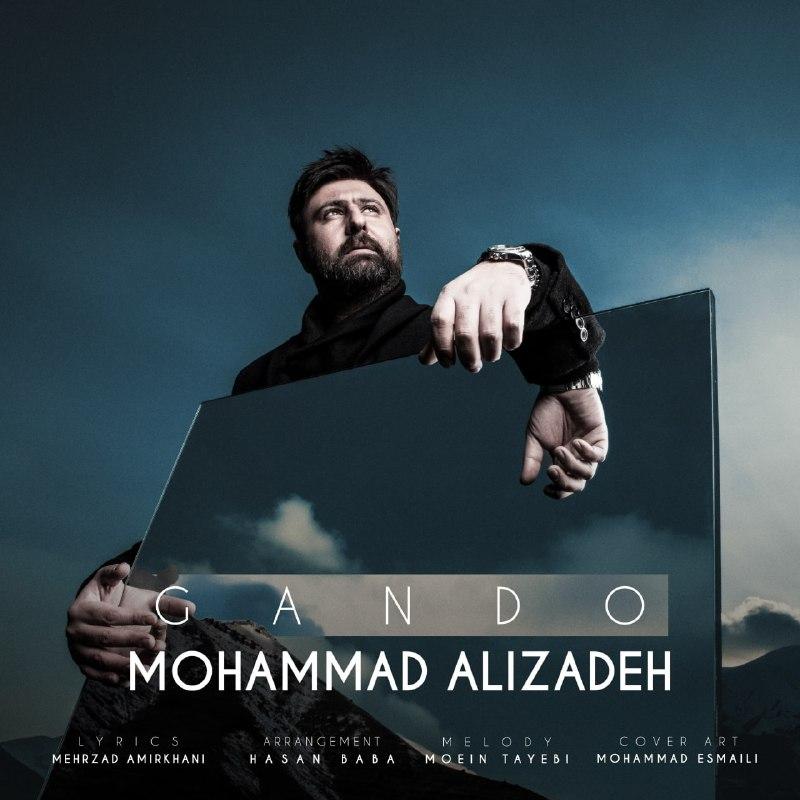 دانلود موزیک جدید گاندو از محمد علیزاده