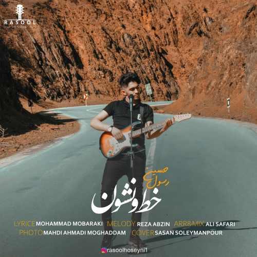 دانلود موزیک جدید خط نشون از رسول حسینی