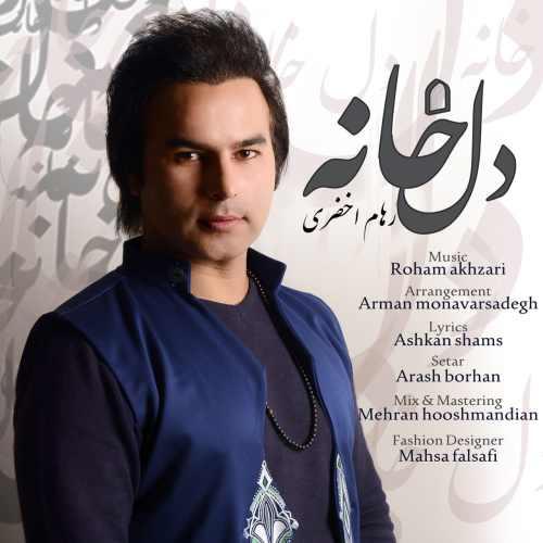 دانلود موزیک جدید دل خانه از رهام اخضری