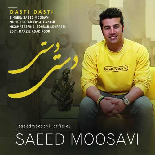 دانلود موزیک جدید دستی دستی از سعید موسوی