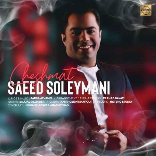 دانلود موزیک جدید چشمات از سعید سلیمانی