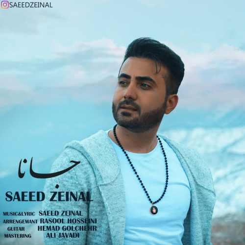 دانلود موزیک جدید جانا از سعید زینال