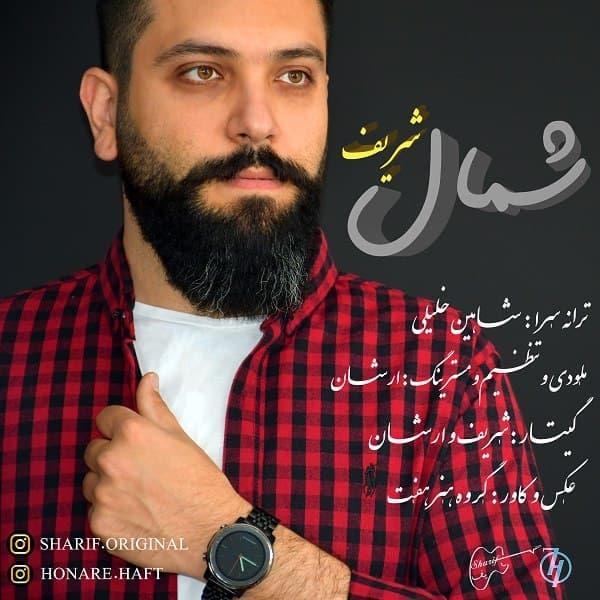 دانلود موزیک جدید شمال از شریف