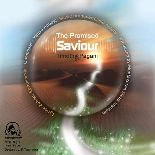 دانلود موزیک جدید منجی موعود از تیموتی پاگانی