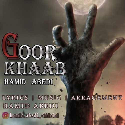 دانلود موزیک جدید گورخواب از حمید عابدی