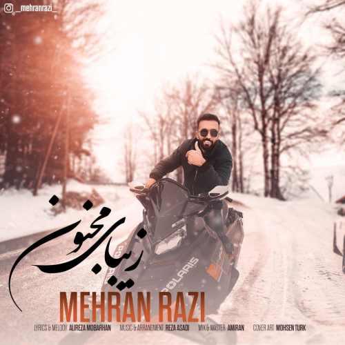 دانلود موزیک جدید زیبای مجنون از مهران رضی
