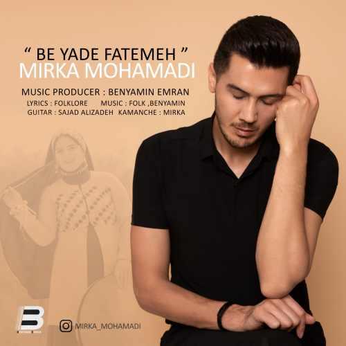 دانلود موزیک جدید به یاد فاطمه از میر کا محمدی