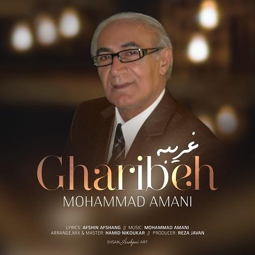 دانلود موزیک جدید غریبه از محمد امانی