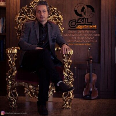 دانلود موزیک جدید نود سالگی از وحید منصوری