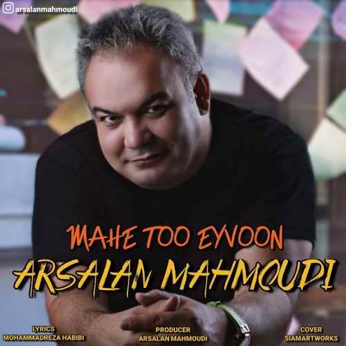 دانلود موزیک جدید ماه تو ایوون از ارسلان محمودی