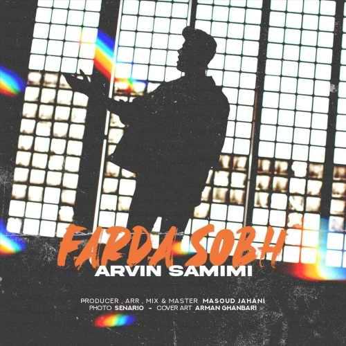 دانلود موزیک جدید فردا صبح از آروین صمیمی