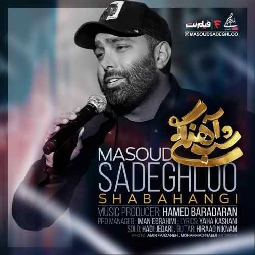 دانلود موزیک جدید شب آهنگی از مسعود صادقلو
