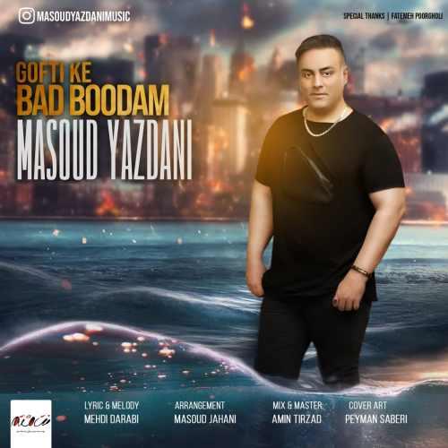 دانلود موزیک جدید گفتی که بد بودم از مسعود یزدانی