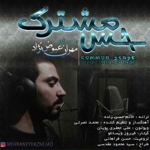 دانلود موزیک جدید حس مشترک از مهران عیوض نژاد