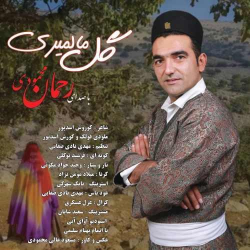 دانلود موزیک جدید گل مالمیری از رحمان محمودی