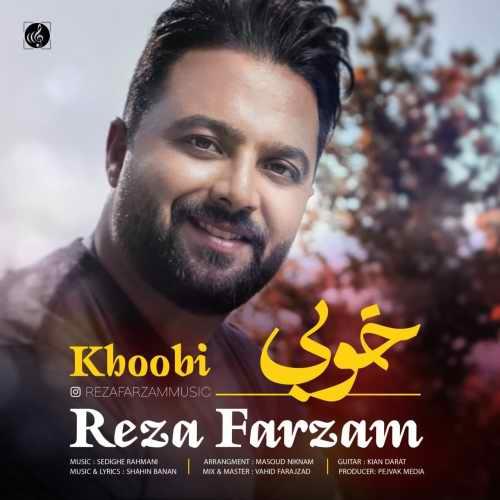 دانلود موزیک جدید خوبی از رضا فرزام
