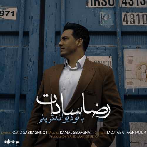 دانلود موزیک جدید با تو دیوانه ترینم از رضا سادات