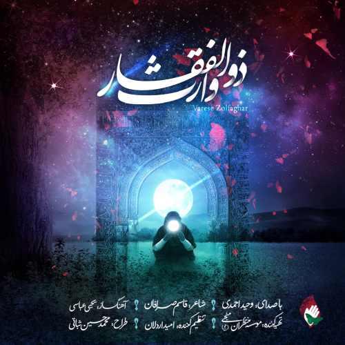 دانلود موزیک جدید وارث ذوالفقار از وحید احمدی