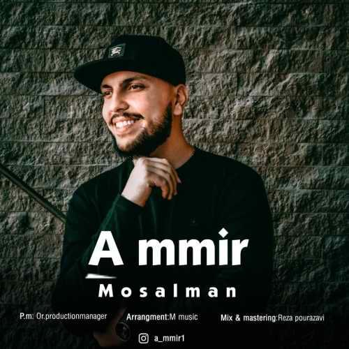 دانلود موزیک جدید مسلمان از آمیر