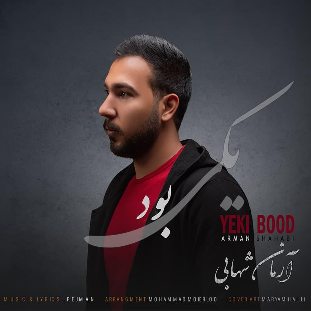 دانلود موزیک جدید یکی بود از آرمان شهابی