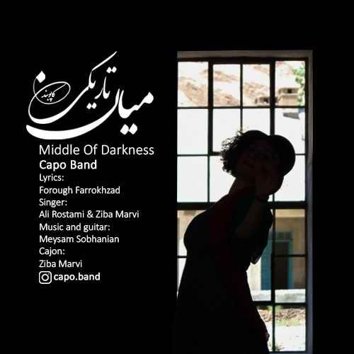 دانلود موزیک جدید میان تاریکی از کاپو بند