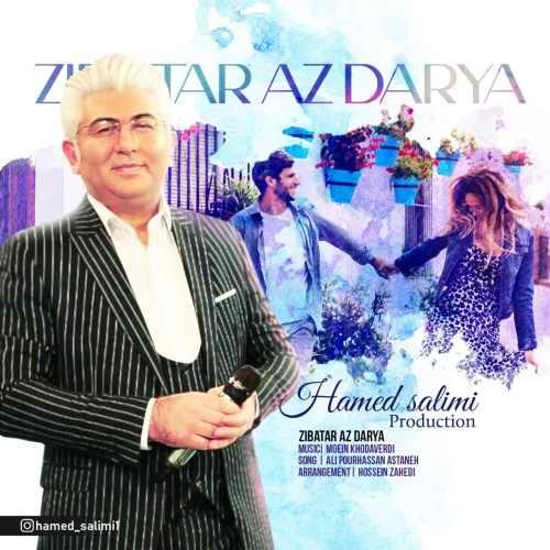 دانلود موزیک جدید زیباتر از دریا از حامد سلیمی
