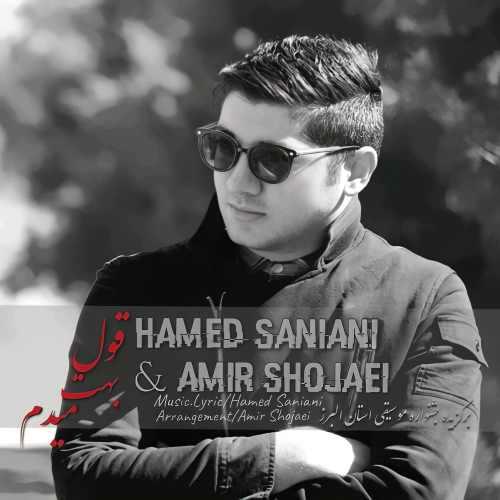 دانلود موزیک جدید قول بهت میدم از حامد سانیانی و امیر شجاعی