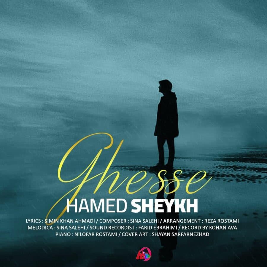 دانلود موزیک جدید قصه از حامد شیخ