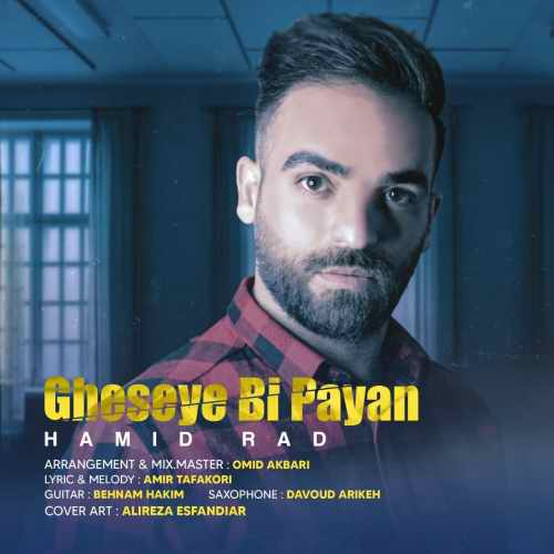 دانلود موزیک جدید قصه ی بی پایان از حمید راد
