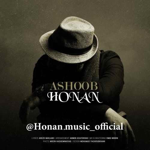 دانلود موزیک جدید آشوب از هونان
