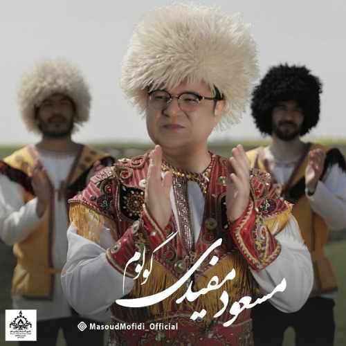 دانلود موزیک جدید گولوم از مسعود مفیدی