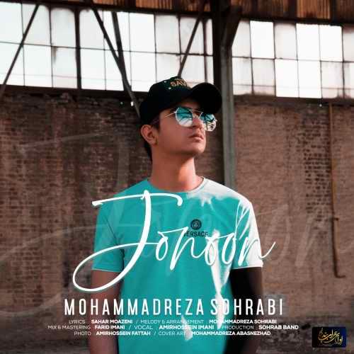 دانلود موزیک جدید جنون از محمدرضا سهرابی