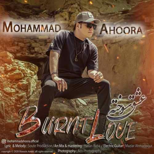 دانلود موزیک جدید عشق سوخته از محمد اهورا