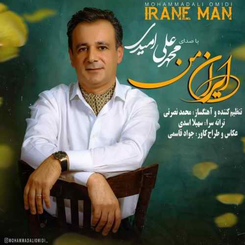 دانلود موزیک جدید ایران من از محمد علی امیدی