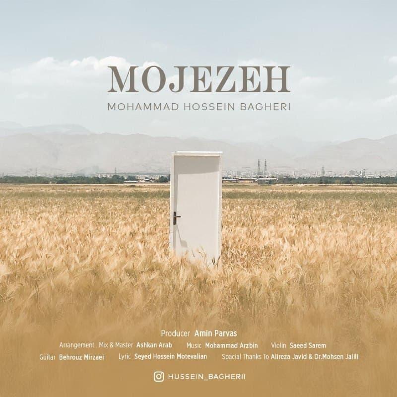 دانلود موزیک جدید معجزه از محمدحسین باقری