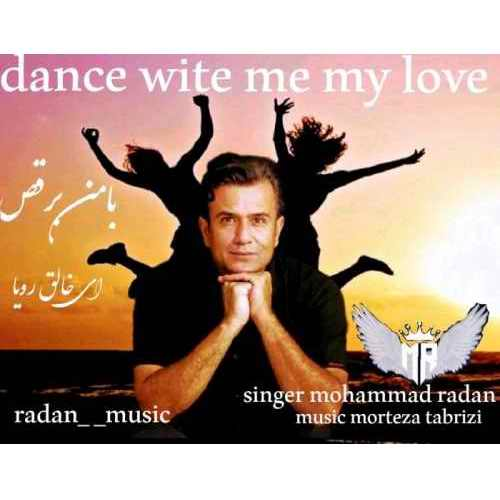 دانلود موزیک جدید با من برقص از محمد رادان