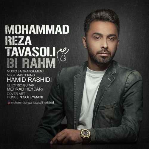 دانلود موزیک جدید بی رحم از محمدرضا توسلی