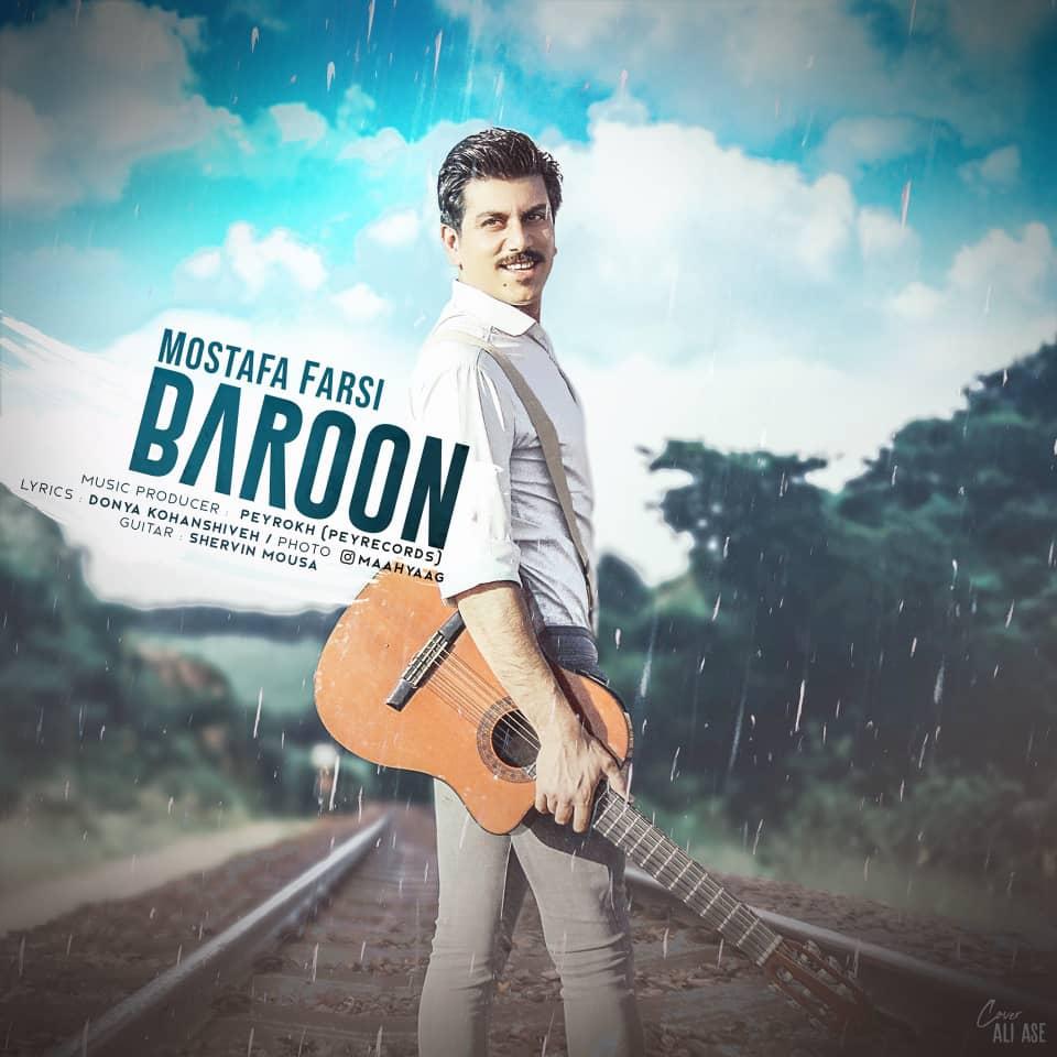دانلود موزیک جدید بارون از مصطفی فارسی