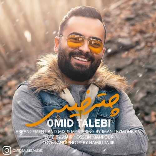 دانلود موزیک جدید چتر خیس از امید طالبی