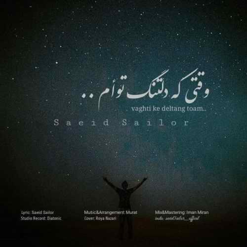 دانلود موزیک جدید وقتی که دل تنگ توام از سعید سیلور