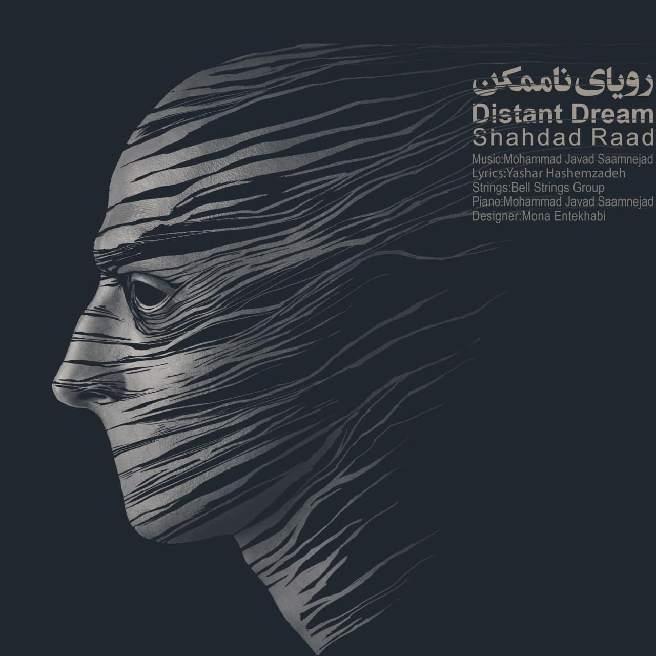 دانلود موزیک جدید رویای ناممکن از شهداد راد